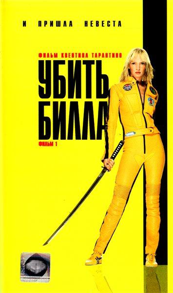 Убить Билла 2003 - Андрей Гаврилов