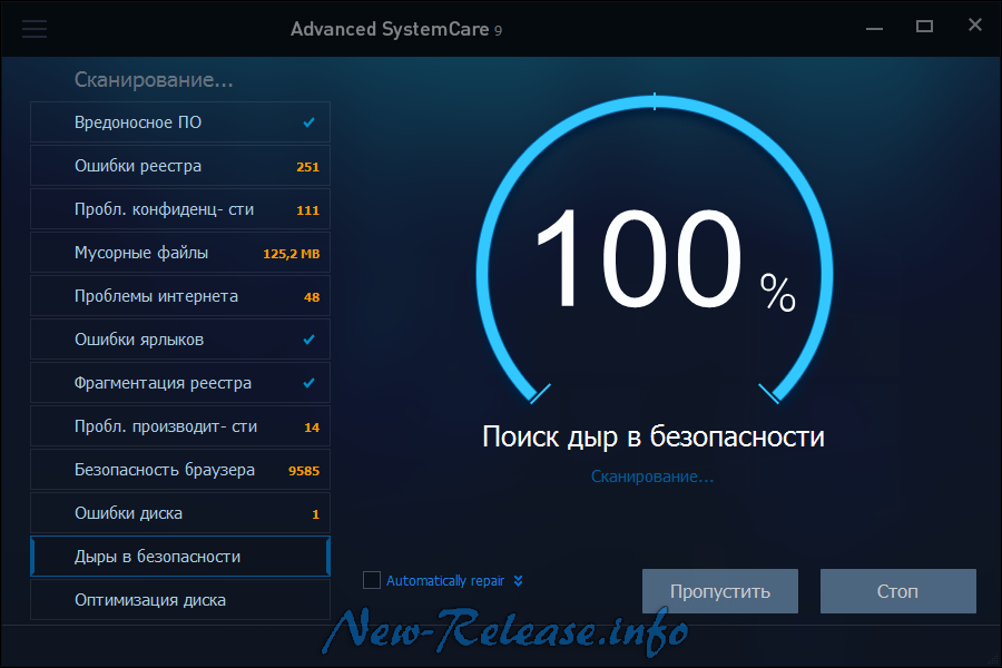 advanced systemcare 9 pro 9.0.3.1078 final crack