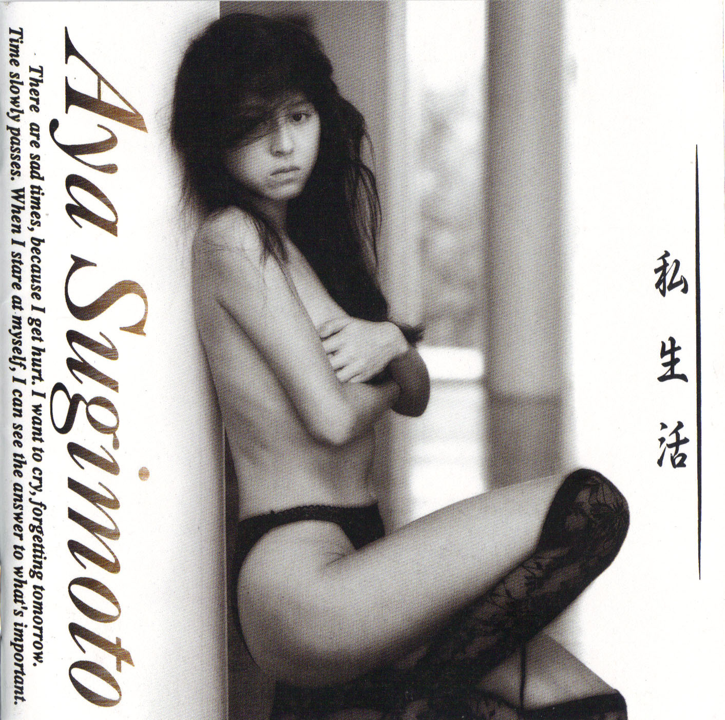 20151118.02 Aya Sugimoto - Shiseikatsu (1991) cover.jpg
