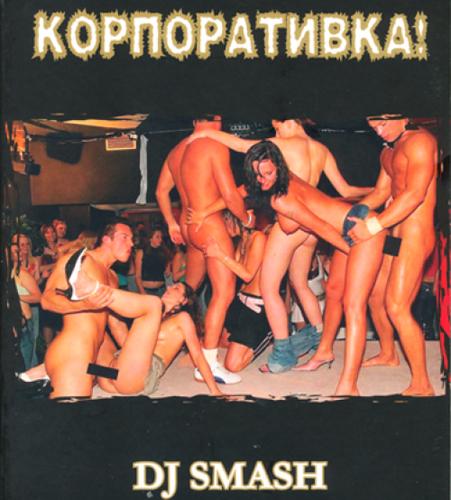 (House) [2xCD] VA - Dj Smash - Корпоративка! - 2007, FLAC (image+.cue), lossless