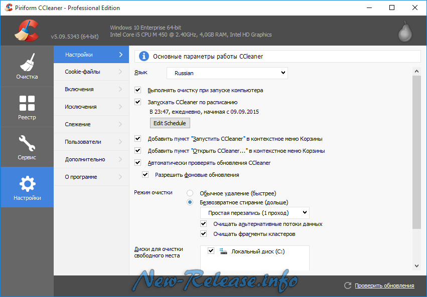 CCleaner PRO 5.18 Build 5607 Final DC 01.06.2016