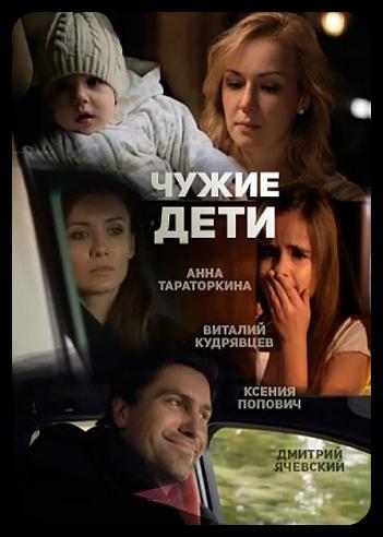 Чужие дети (Юрий Лейзеров) [2013, Россия, мелодрама, WEB-DLRip]