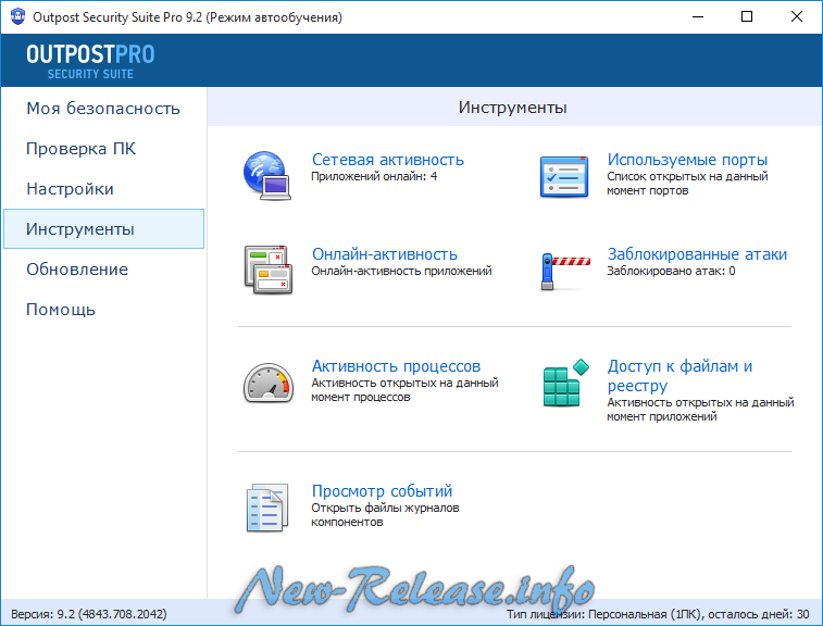 Outpost Security Suite Pro 9.3 Final