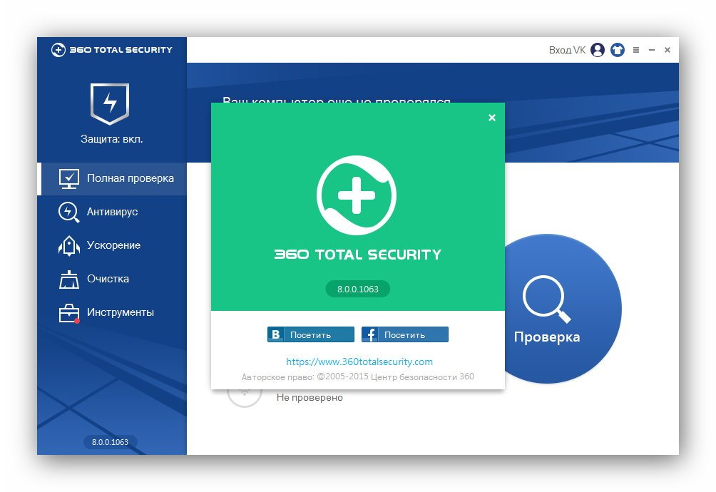 360 Total Security 8.0.0.1063