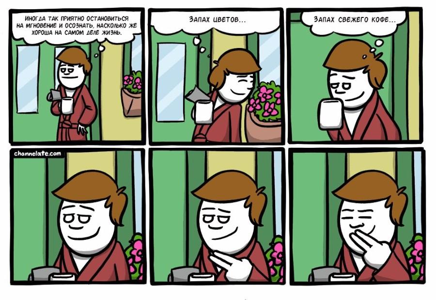 Запахи прекрасной жизни