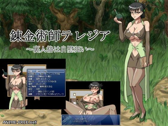 Alchemist Teresia and the Secret Masturbation Addiction [2015] [Cen] [jRPG] [JAP] H-Game