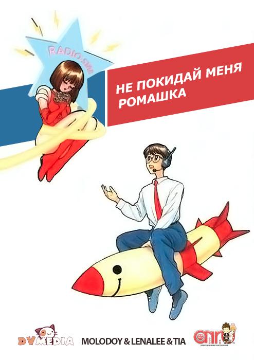 Не покидай меня, Ромашка / Misutenaide Daisy / Don`t Leave Me Alone, Daisy [TV][1-4 из 12][Без хардсаба][RUS(int),JAP+SUB][1997, романтика, комедия, фантастика, DVDRip]