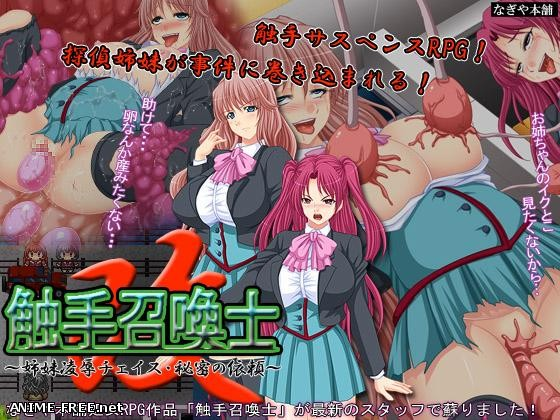 Tentacle Summoner 2 -Sister Assault Chase- The Secret Dispatch [2014] [Cen] [jRPG] [JAP] H-Game