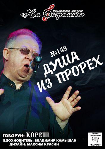 Студия Даниленко Кореш 149 - Душа из прорех