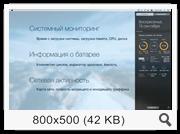 iStatistica 3.1 (2016) Multi/Rus