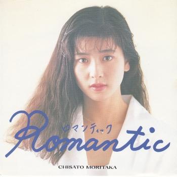20151221.22.1 Chisato Moritaka - Romantic (1988) cover 2.jpg