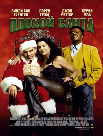 Плохой Санта / Bad Santa (2003) (BDRip-AVC) 60 fps