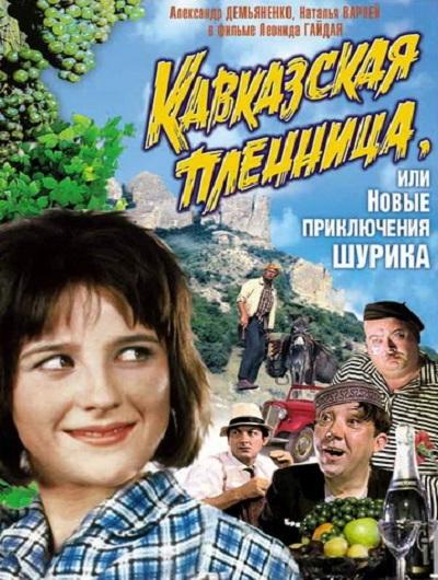 Кавказская пленница, или Новые приключения Шурика (1966) (BDRip-AVC) 60 fps