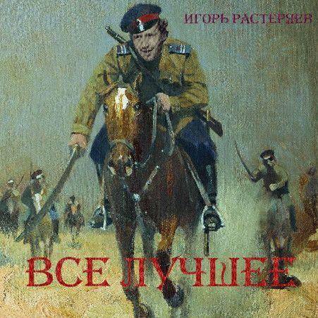 игорь растеряев скачать mp3 русская дорога