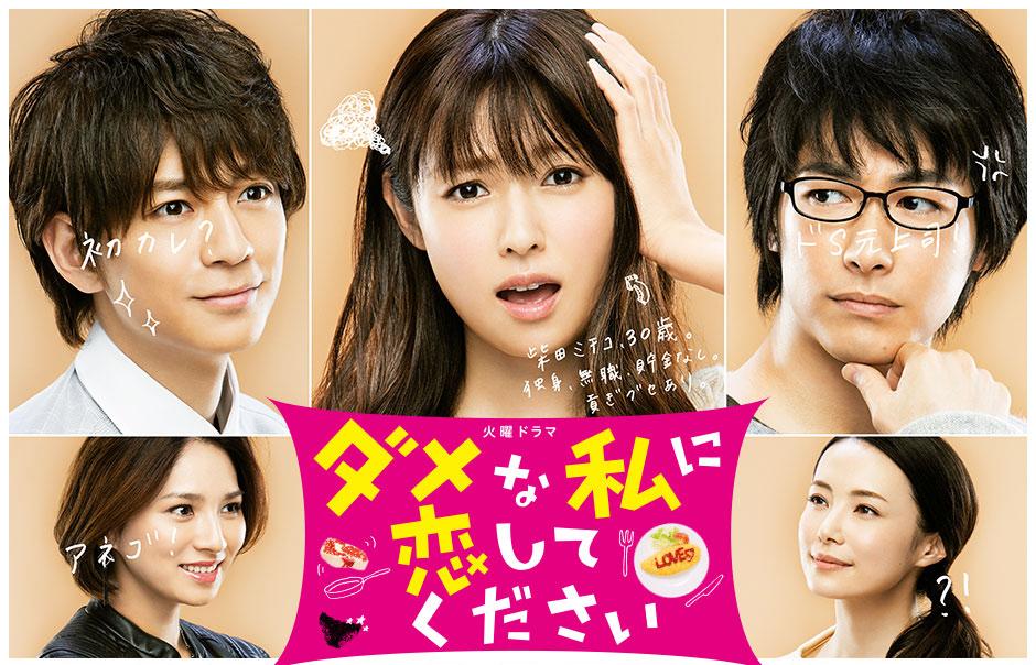 20160121.21.05 Dame na Watashi ni Koishite Kudasai poster.jpg
