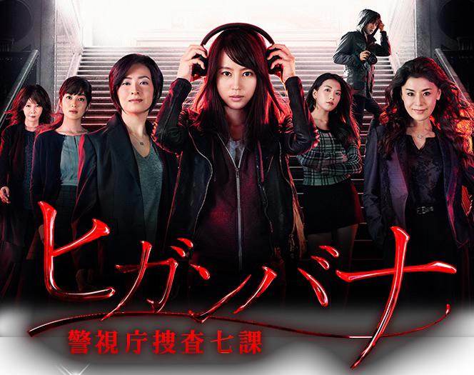 20160121.21.05 Higanbana ~ Keishicho Sosa Nana-ka poster.jpg