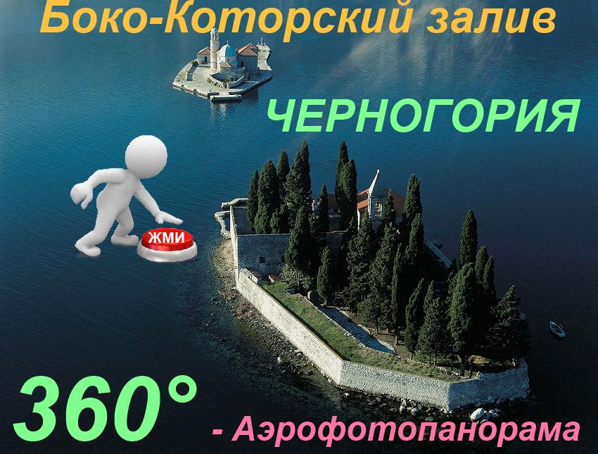 Панорама залива Бока Которска в Черногории