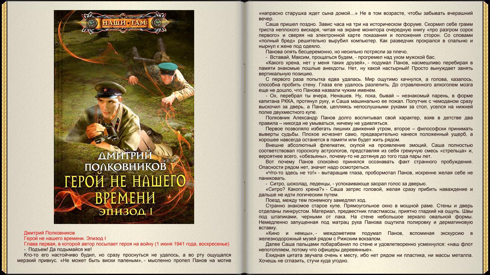 Серия книг: Наши там (185 книг) (2010-2018) FB2