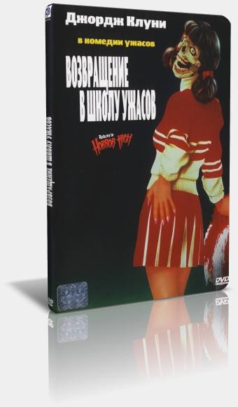 Возвращение в школу ужасов / Return to Horror High (Билл Фрохлих / Bill Froehlich) [1987, США, комедия, ужасы, DVD9] MVO + Original + rus sub
