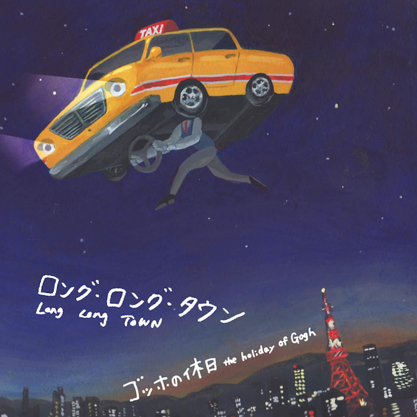 20160203.04.1 Gogh no Kyujitsu - Long Long Town cover.jpg