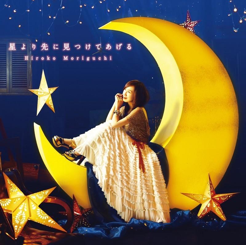 20160203.04.1 Hiroko Moriguchi - Hoshi yori Saki ni Mitsukete Ageru cover.jpg