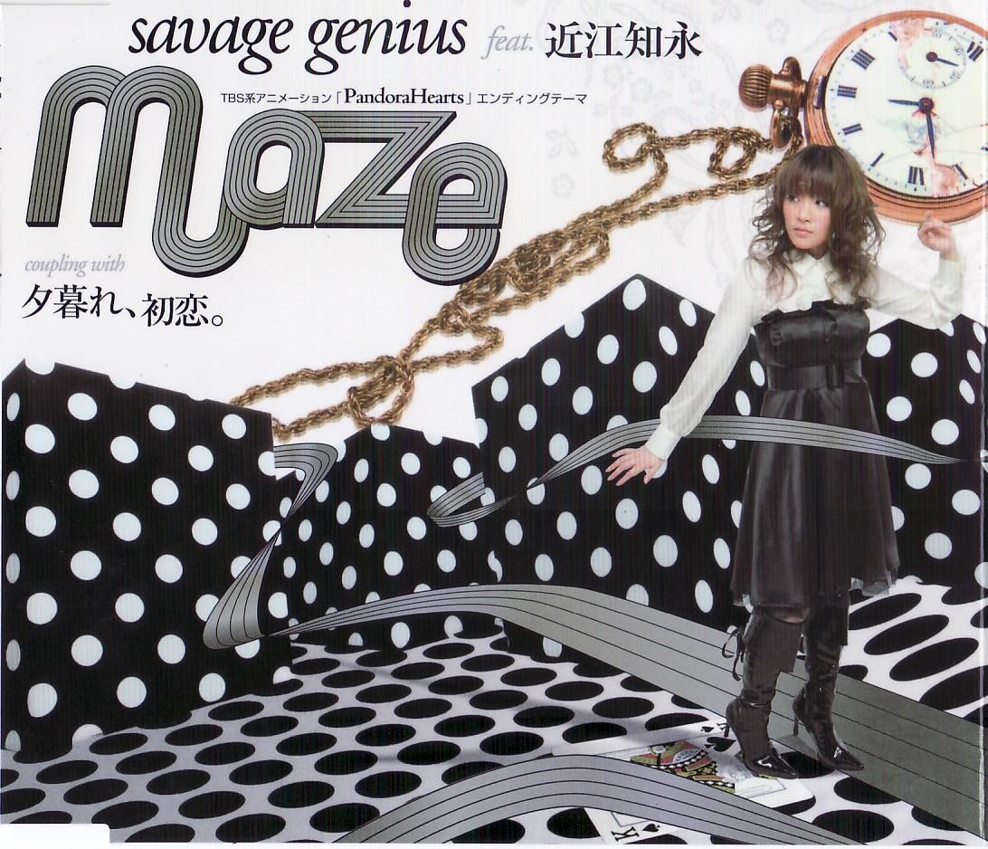 20160203.04.1 savage genius - Maze cover.jpg