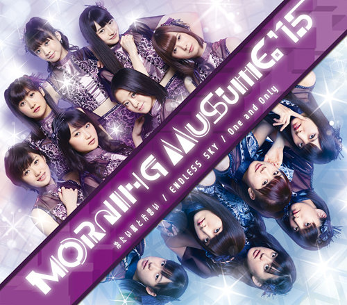 20160210.01 Morning Musume. - Tsumetai Kaze to Kataomoi ~ ENDLESS SKY ~ One and Only cover 5.jpg