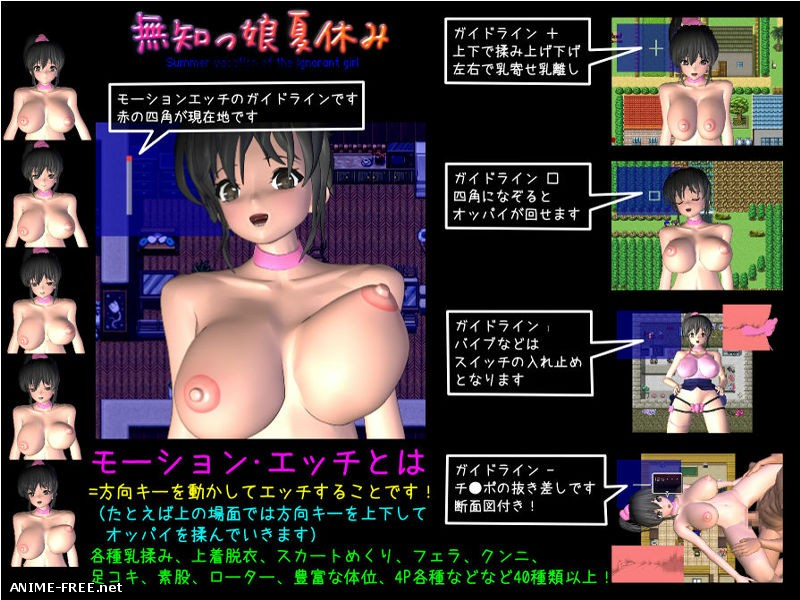 An Innocent Girl's Summer Vacation [2016] [Cen] [jRPG, 3DCG] [JAP] H-Game