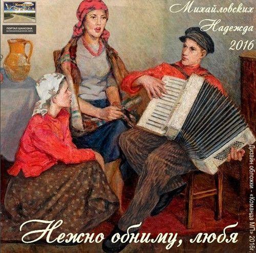 Надежда Михайловских - Нежно обниму, любя