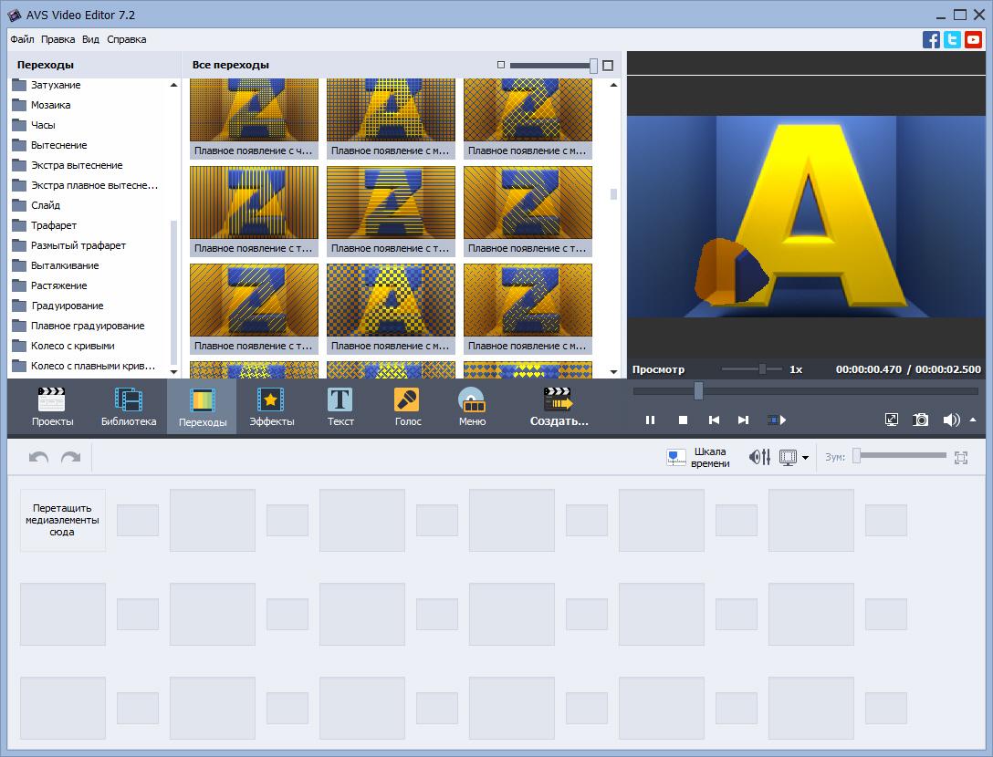 AVS Video Editor 7.2.1.269