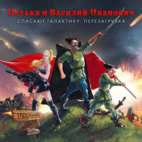 Петька и Василий Иванович спасают галактику: Перезагрузка | PC | Steam-Rip от Let'sPlay