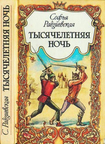 Софья Радзиевская - Тысячелетняяночь [1995, DjVu, RUS]