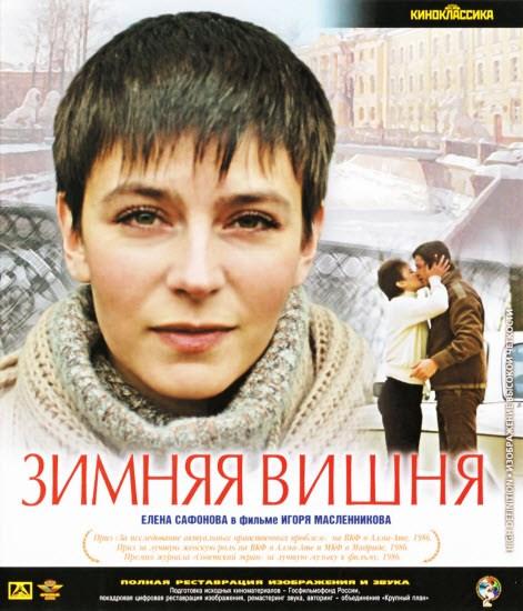 Зимняя вишня (1985) BDRip [H.264/720p]
