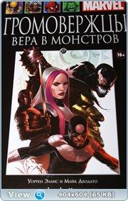 Marvel Официальная коллекция комиксов №57 - Громовержцы. Вера в монстров