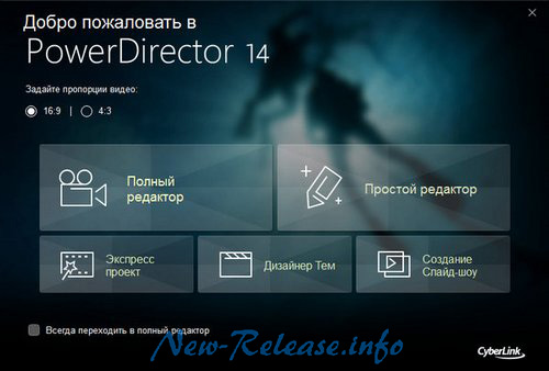 CyberLink PowerDirector Ultimate 14.0.2707.0 Final