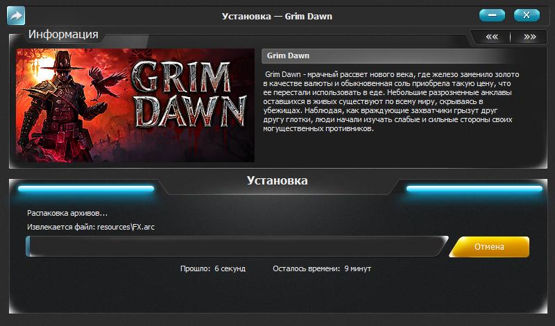 Игра Grim Dawn Карта