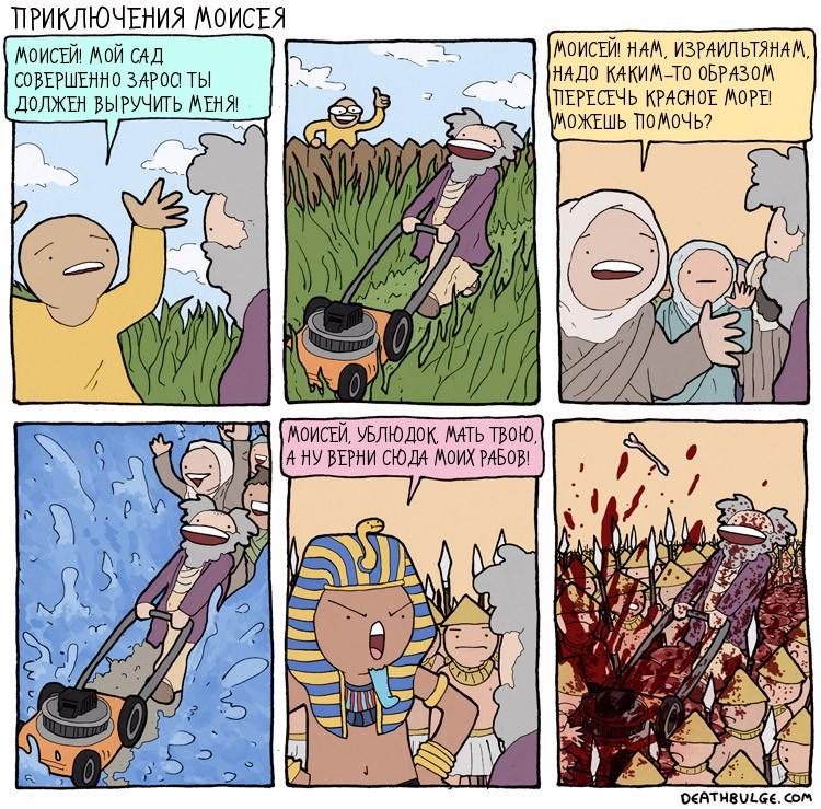 Приключения Моисея