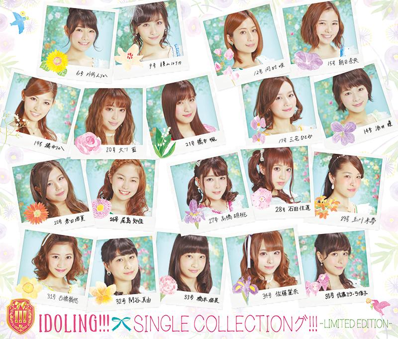 20160320.01 IDOLING!!! - SINGLE COLLECTIONgu!!! cover.jpg