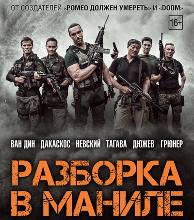 Разборка в Маниле / Showdown in Manila (2016) WEB-DLRip-AVC от NNM-CLUB | iTunes