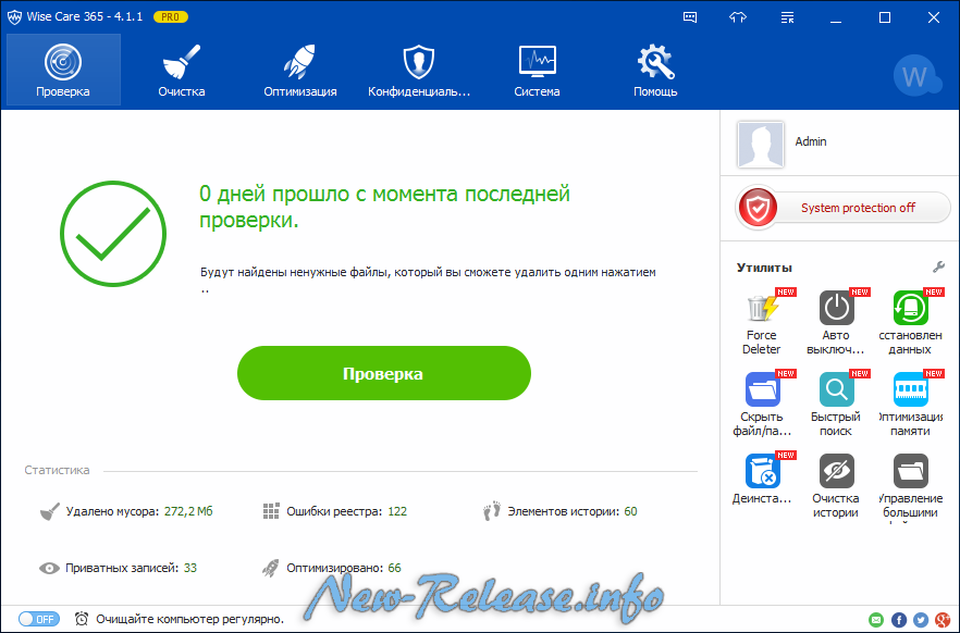Wise Care 365 PRO 4.51.4123 Final
