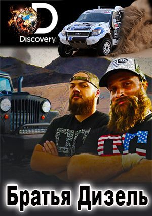 Discovery. Братья Дизель / Diesel Brothers [S02] (2017) HDTVRip 720p от HitWay | P2