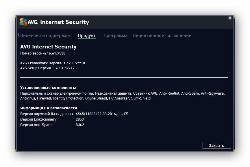 AVG Internet Security 2016 16.61.7538