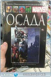 Marvel Официальная коллекция комиксов №60 - Осада