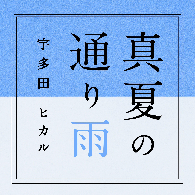 20160416.01.21 Utada Hikaru - Manatsu no Tooriame (FLAC) cover.jpg