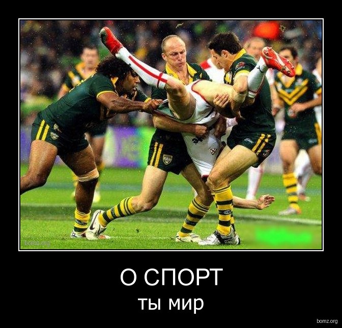 О, спорт!!!