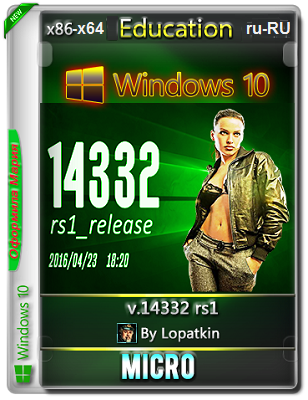 Microsoft Windows 10 Education 14332 rs1 x86-x64 RU Micro