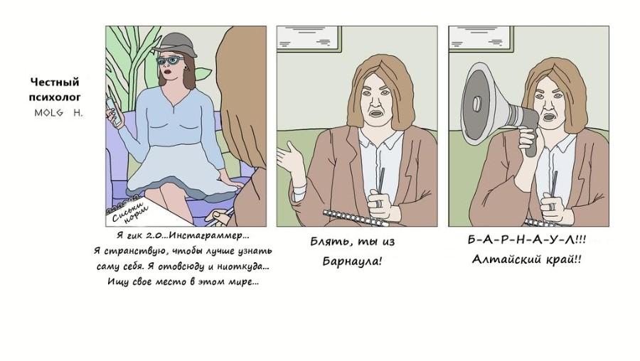 Честный психолог