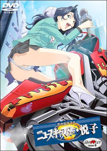 Диктор новостей Эцуко / Hana no Joshi Announcer: Newscaster Etsuko / Foxy Nudes [Ep.2 of 2] (2004) DVDRip | Rus