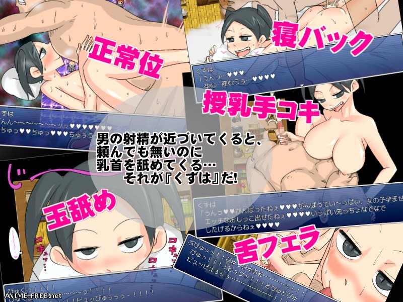 Yurukei Bitch Kuzuha's Lax Quest For Sperm [2016] [Cen] [jRPG] [JAP] H-Game