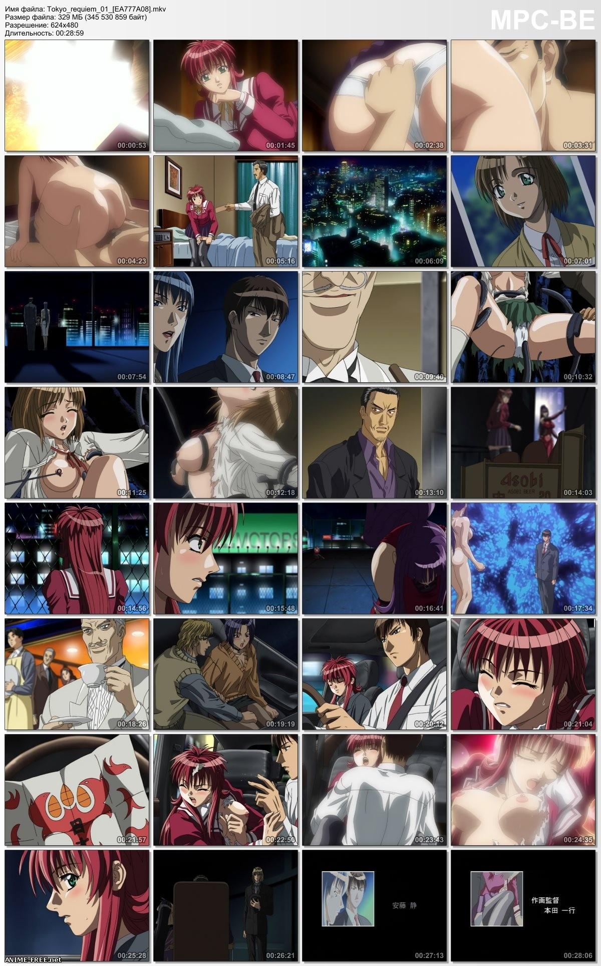 Tokyo Requiem / Toukyou Chinkon Uta / Токийский реквием [2 из 2] [JPN,ENG,RUS] Anime Hentai
